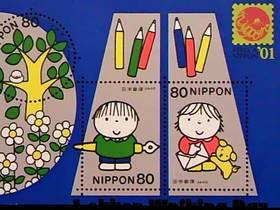 blog-切手-2001H13☆ふみの日жディック・ブルーナ#PAP_0112.JPG