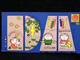 blog-切手-2001H13☆ふみの日жディック・ブルーナ#PAP_0113.JPG