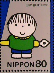 blog-切手-2001H13☆ふみの日жディック・ブルーナ「たくさん書くよ」#PAP_0109@.JPG