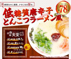 food★Men#低糖食堂ж_01.png